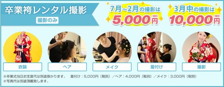 3.25修正卒業袴レンタル撮影