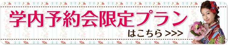 gakunaiyoyaku_banner
