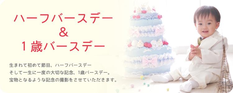 half_1st_birthday