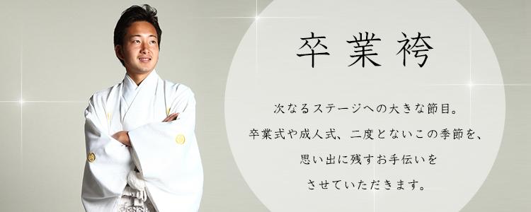 卒業袴(男性)
