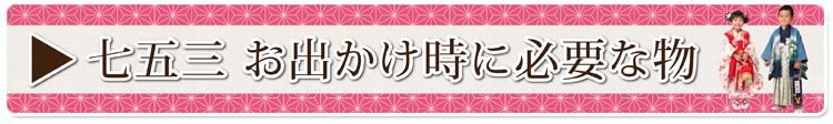 753odekake_banner
