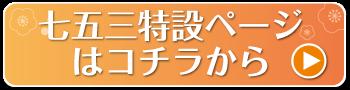 キャンペーン情報バナー2NEW