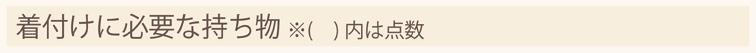 kitsukeni_banner