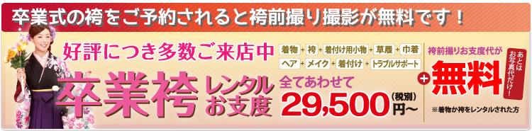 H29卒業袴レンタル