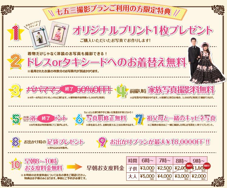 HP七五三キャンペーンスタート_06