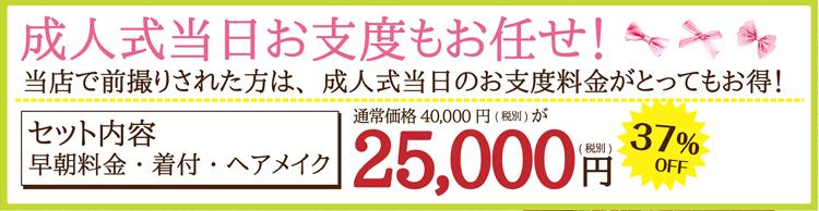 maedori_11_toujitsu