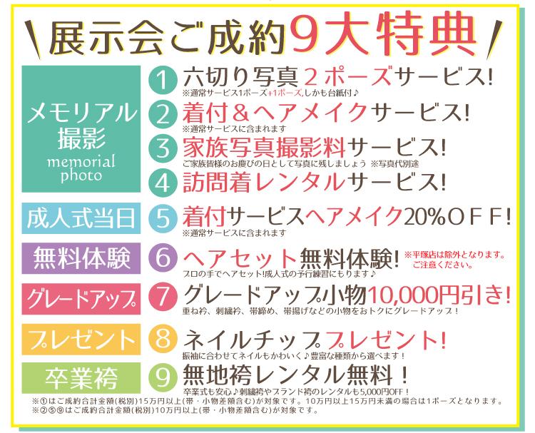 seiyaku_tokuten