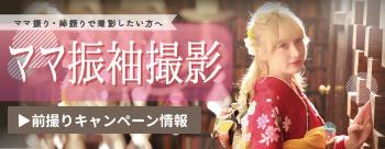 ママ振袖撮影キャンペーン情報