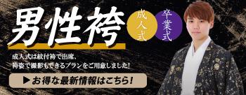 男性袴-100