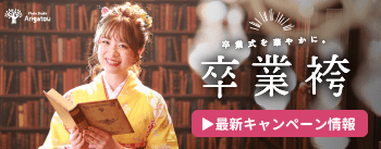 卒業袴キャンペーン情報