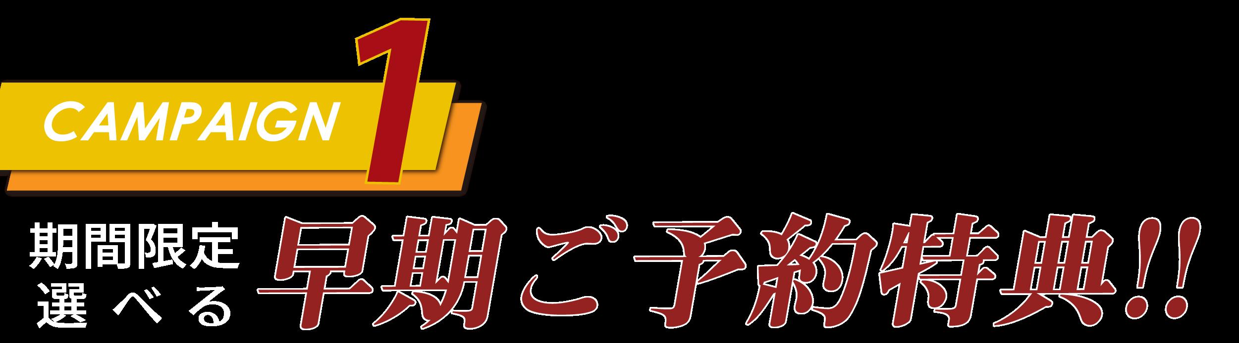男性袴キャンペーン情報12月末まで_ご成約キャンペーン