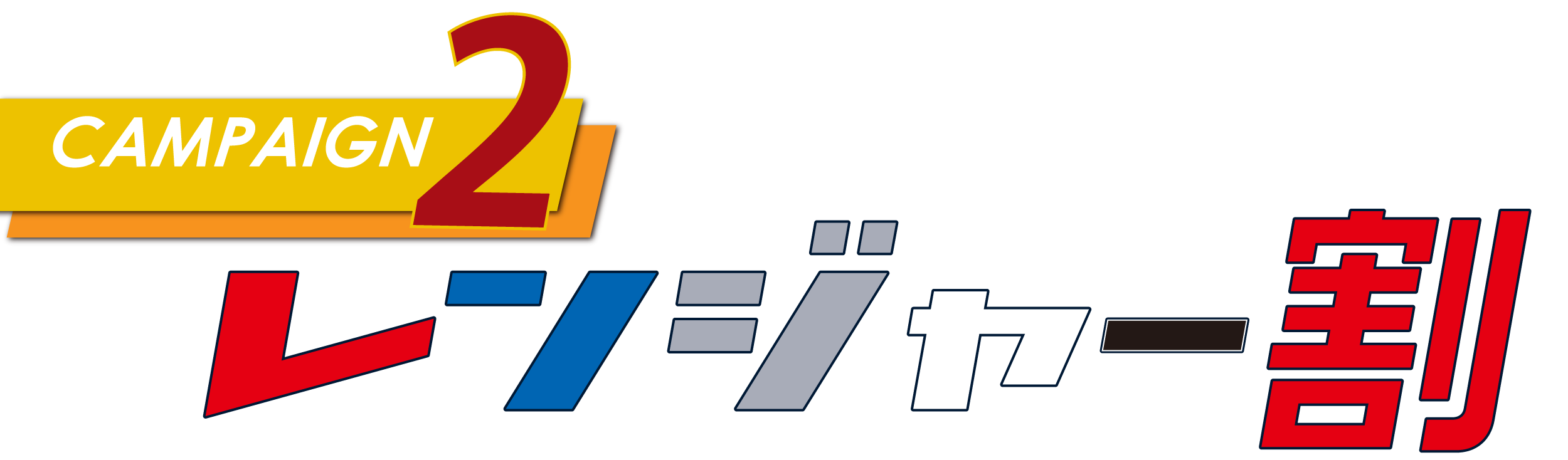 男性袴キャンペーン情報12月末まで_キャンペーン2