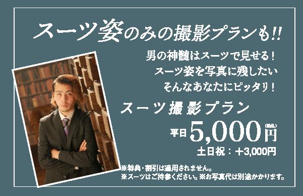 スーツ撮影5500円