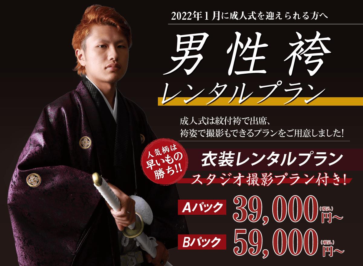 男性袴撮影メイン1031 のコピー