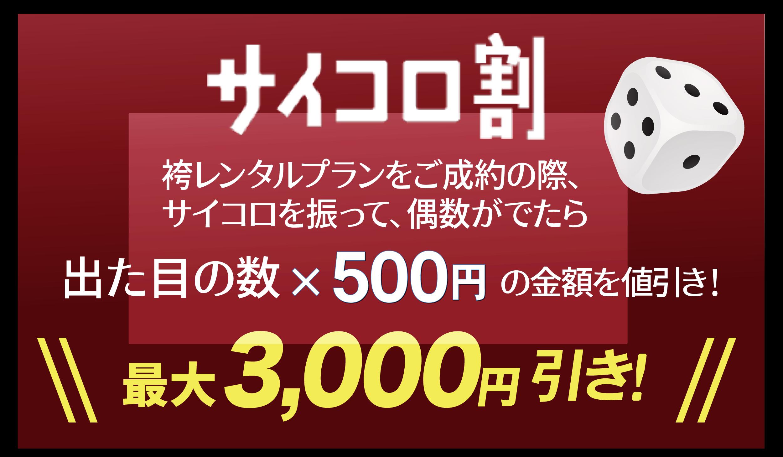 男性袴キャンペーン情報12月末まで_サイコロ割