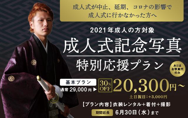 LP挿入バナー男性袴後撮り0630