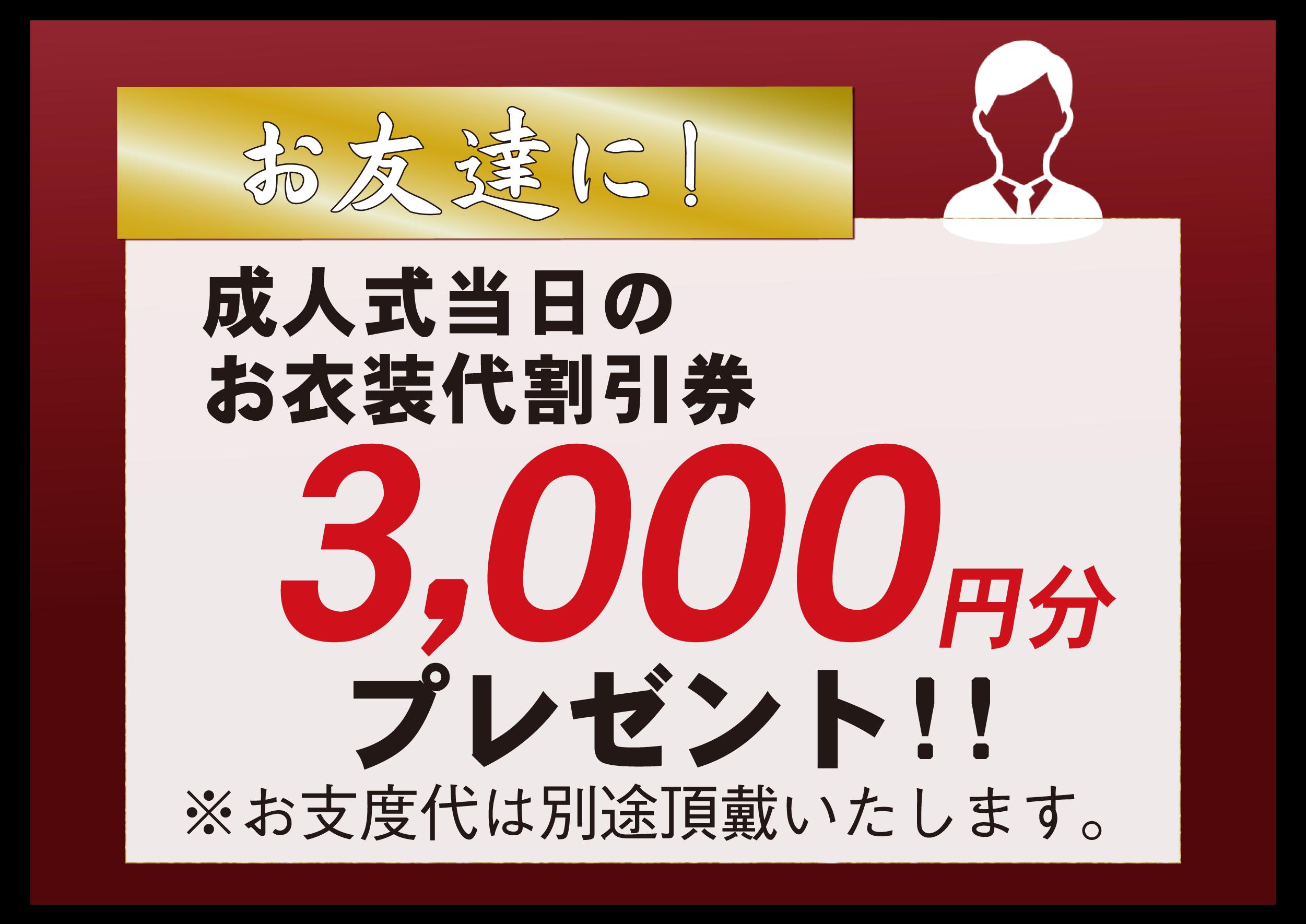 男性袴キャンペーン情報12月末まで_お友達に