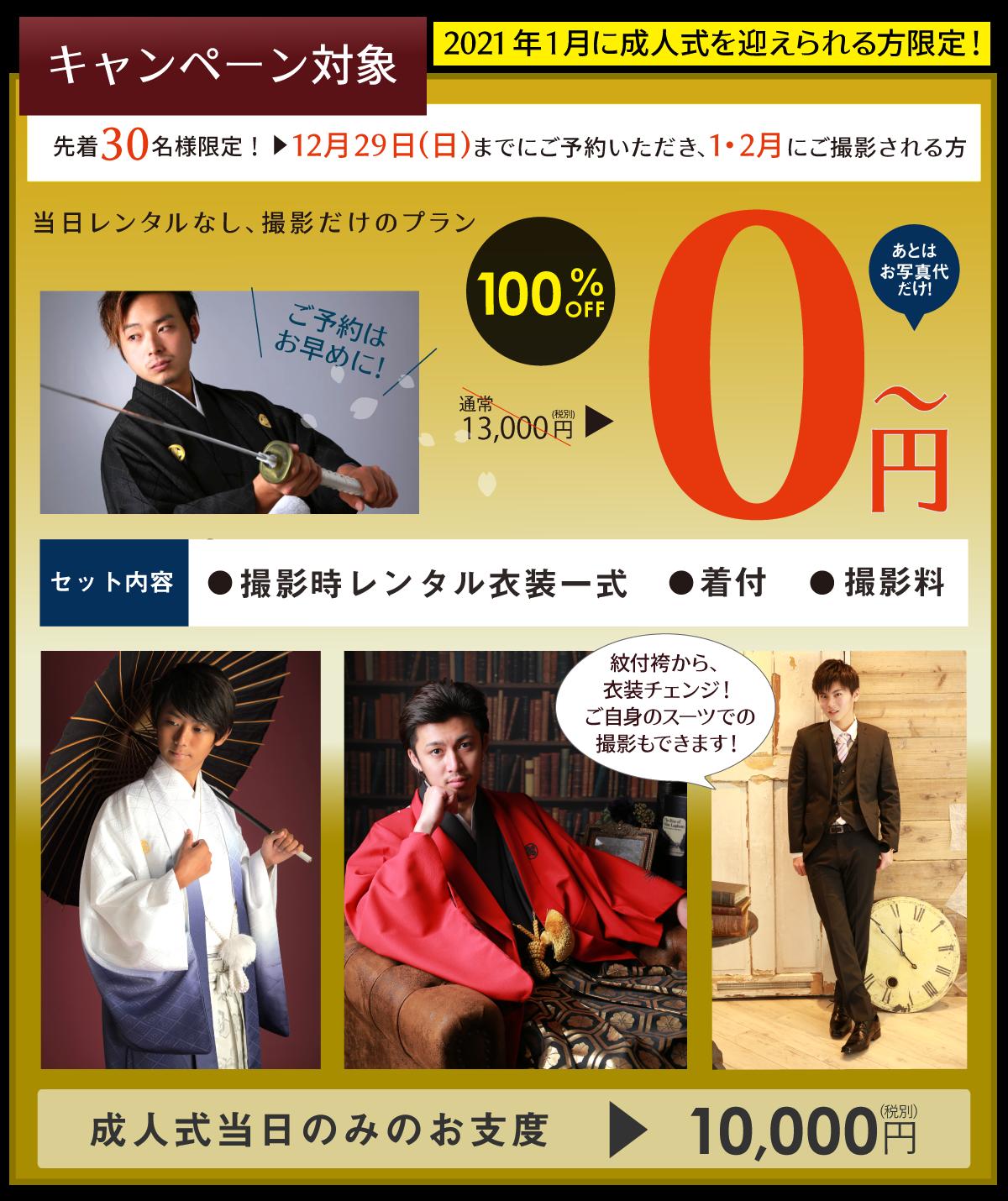 男性袴キャンペーン情報12月末まで_スタジオ撮影プラン