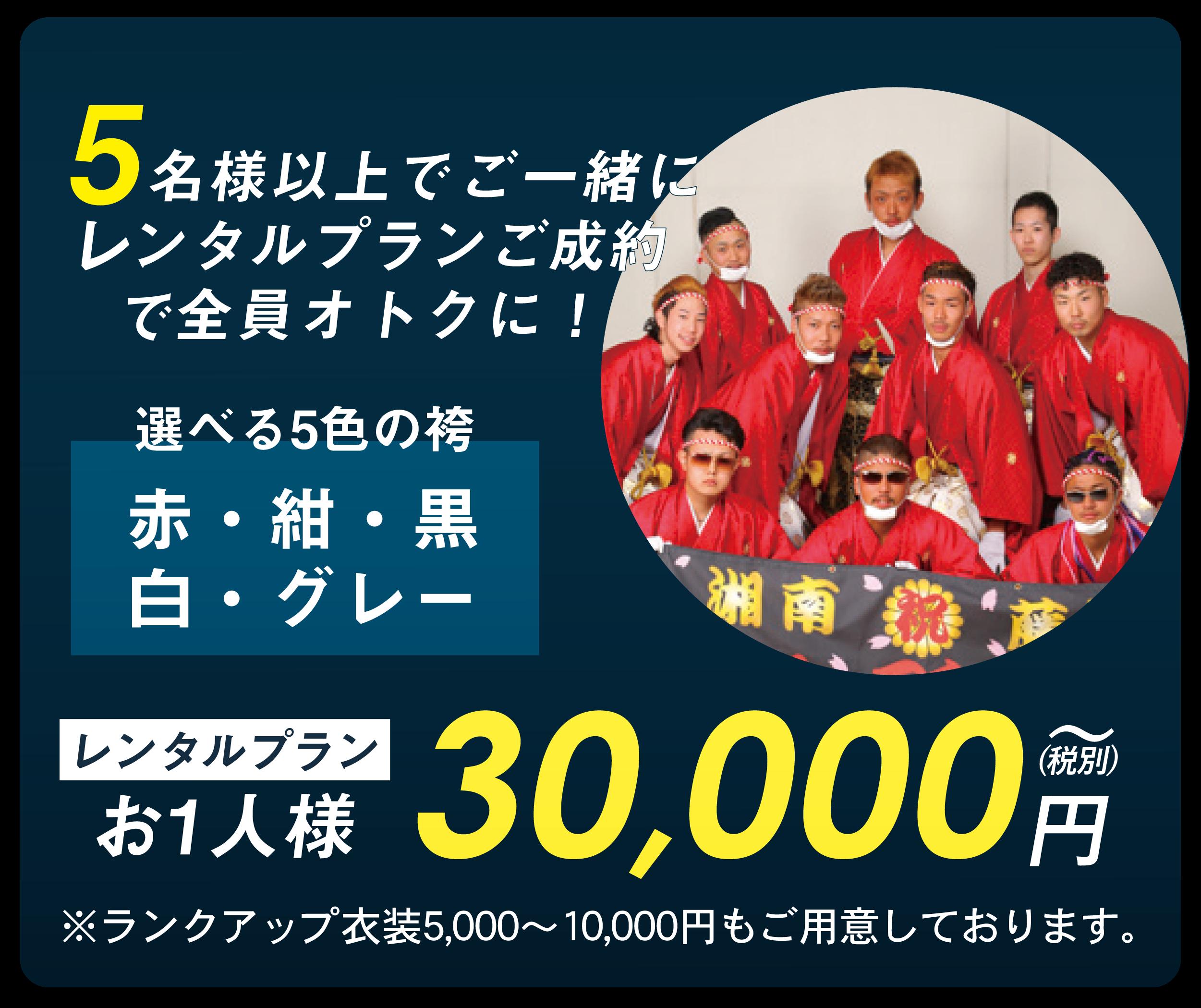 男性袴キャンペーン情報12月末まで_レンジャー割