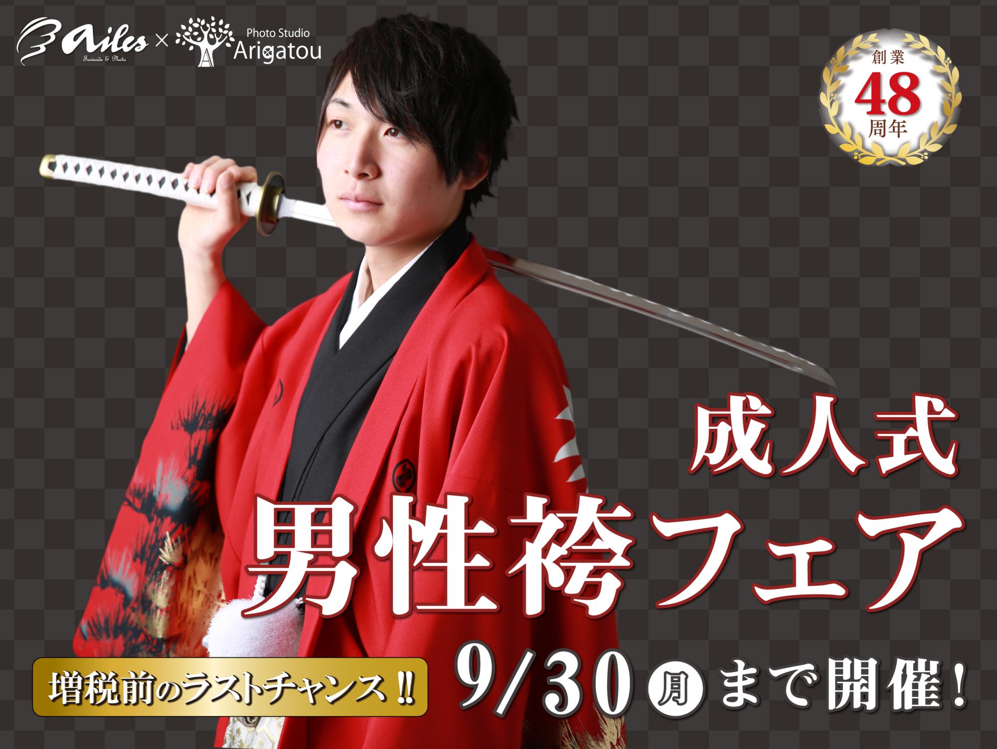 男性袴撮影30%OFFキャンペーン情報9月末まで_エイルメインビジュアル_エイルメインビジュアル