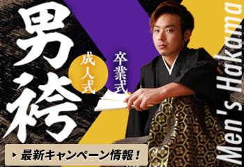 男性袴キャンペーン