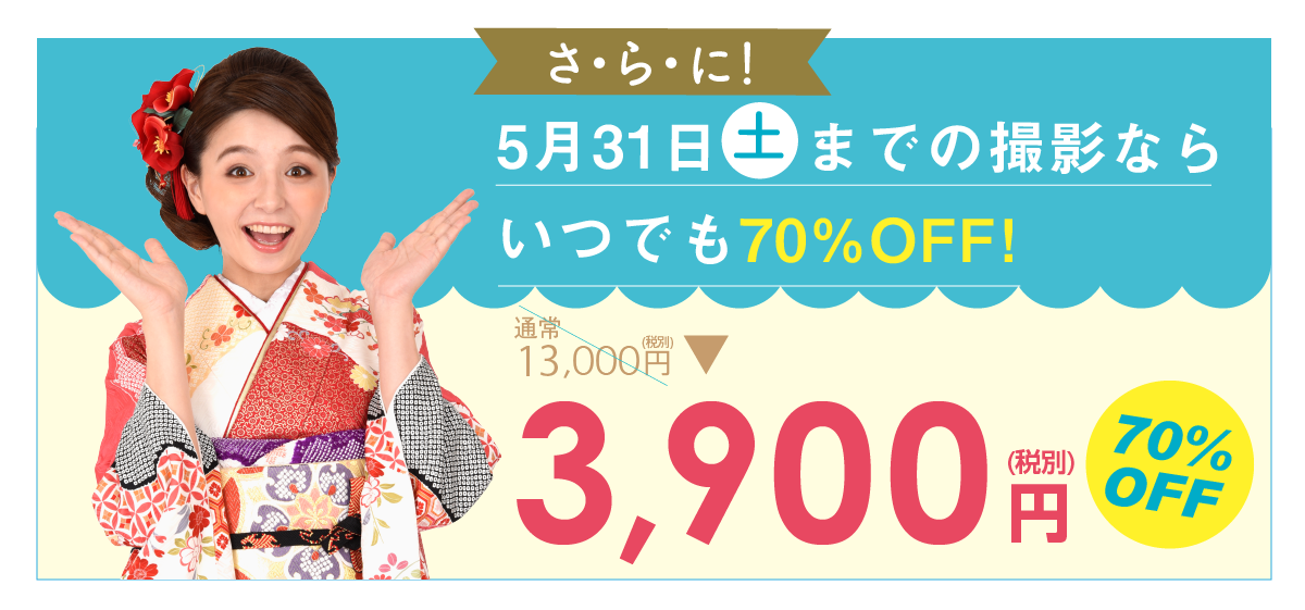 5-31まで3900円