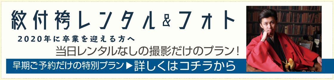 男性袴バナー