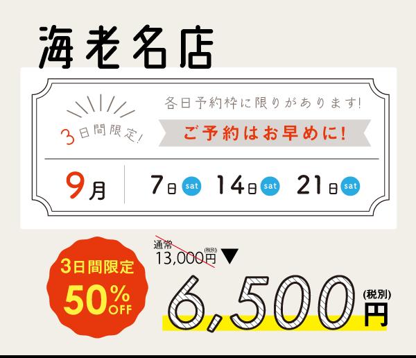 海老名限定プラン.jpg