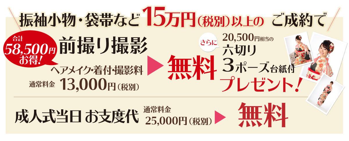 15万円いじょう