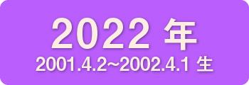 2021年 のコピー