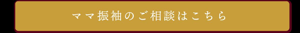 201125-エイチピーLP._ママ振バナー2