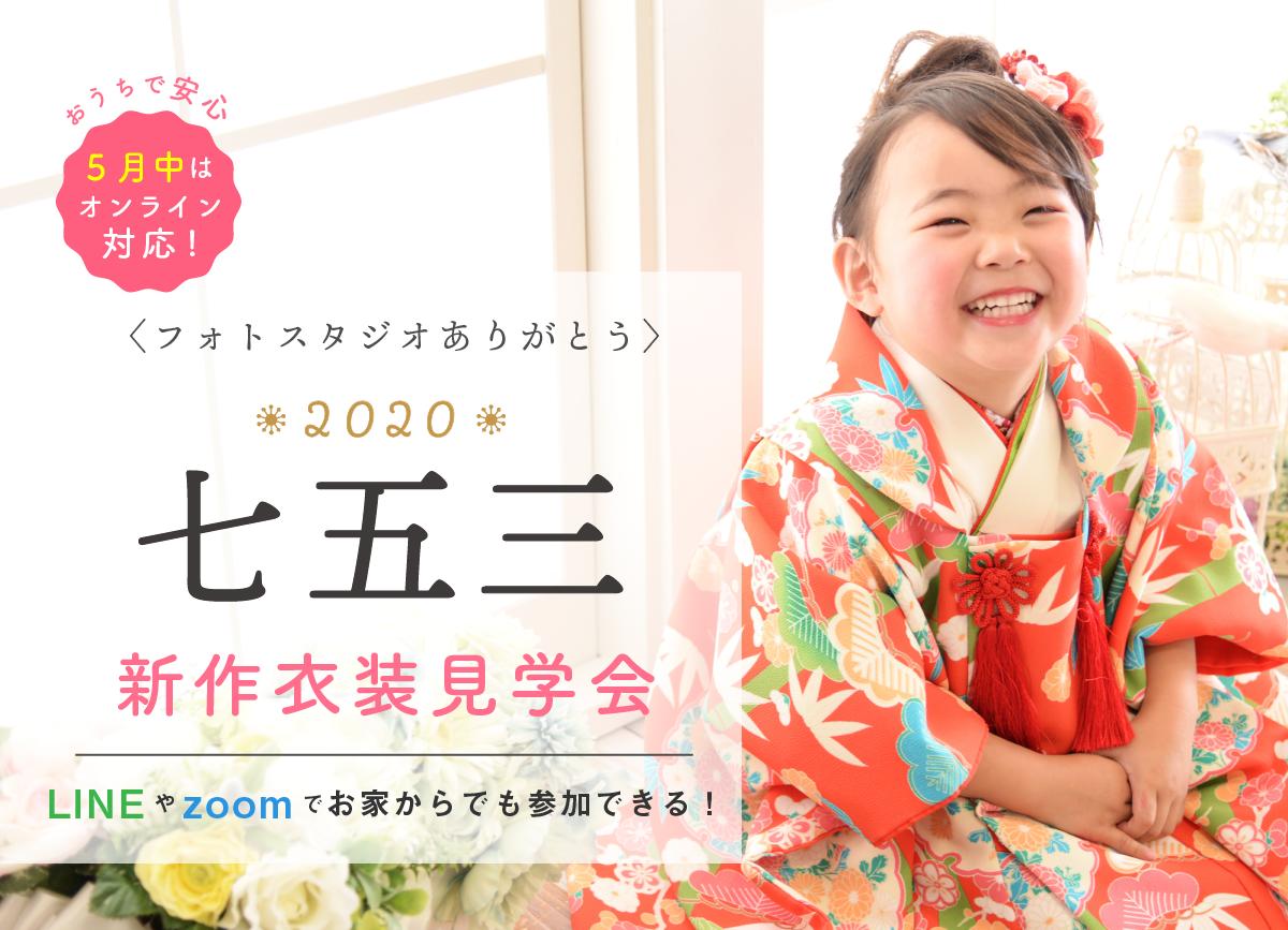 七五三オンライン相談会メインビジュアル