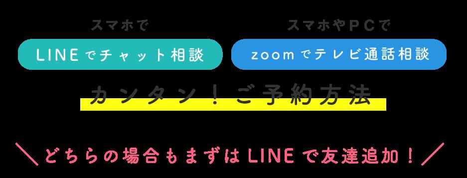 LINEかZOOMでカンタンご予約方法