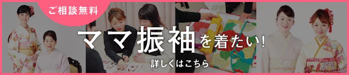 ママ振袖バナー_2