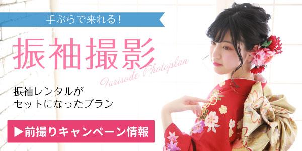 振袖レンタル撮影キャンペーン