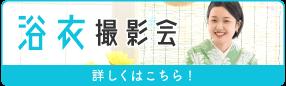 210623_【南】浴衣撮影会_2