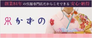site_kazuno
