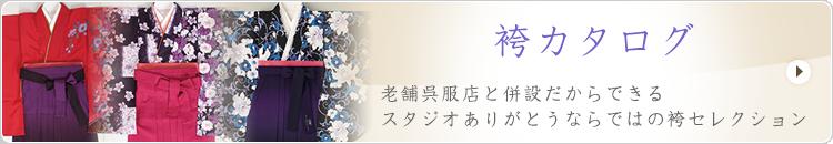 袴カタログ