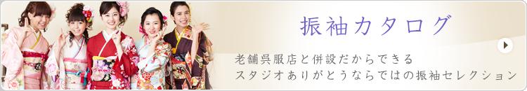 振袖カタログ