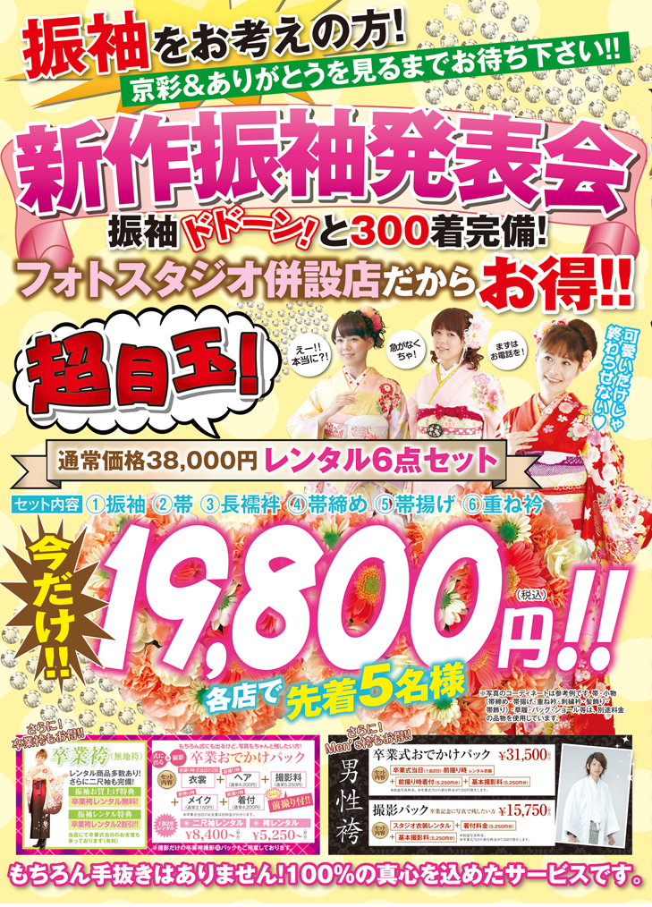 キャンペーン_振袖_131024_02