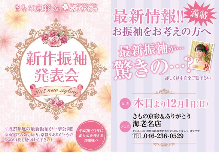 キャンペーン_振袖_131024_01