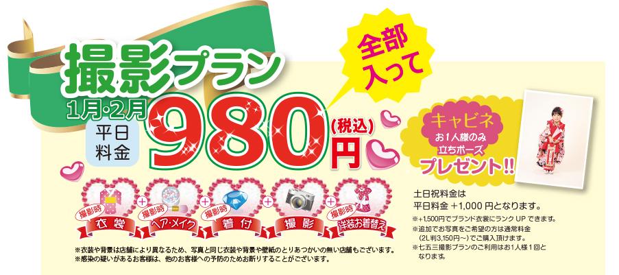 七五三980円_131216_01