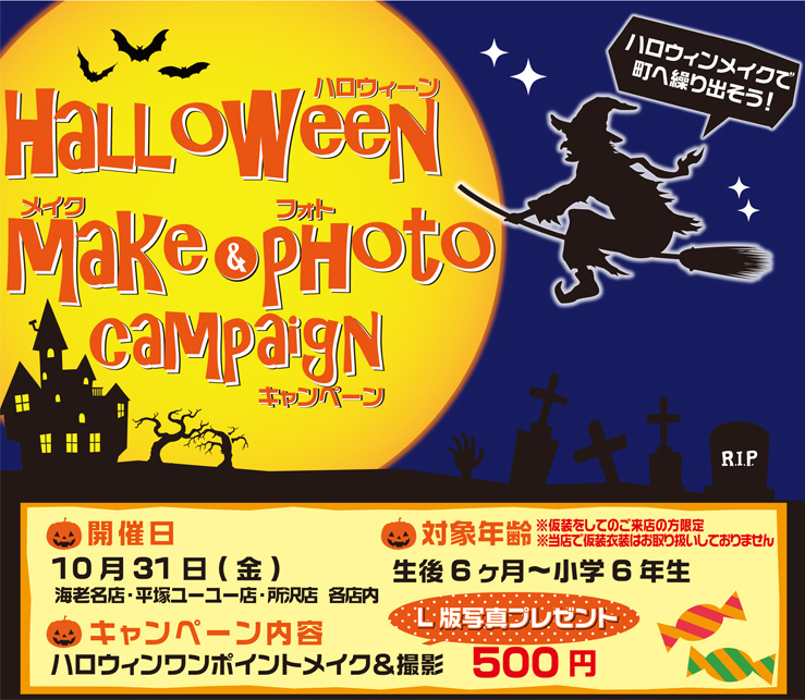 Halloween_campaign