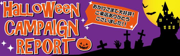 halloween_report_top
