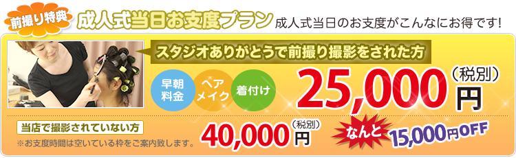 当日のお支度15000円OFF