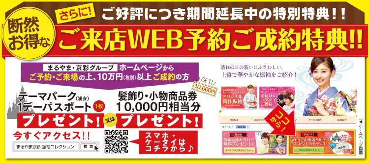 HP_WEB予約