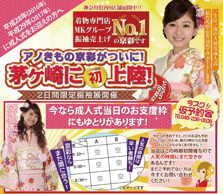 HP_chigasaki_furisode_shusei