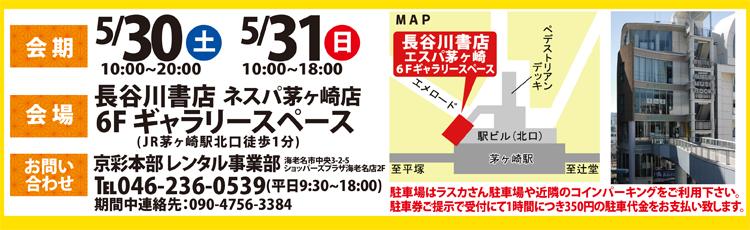 HP_chigasaki_map