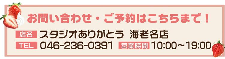 e_toiawase
