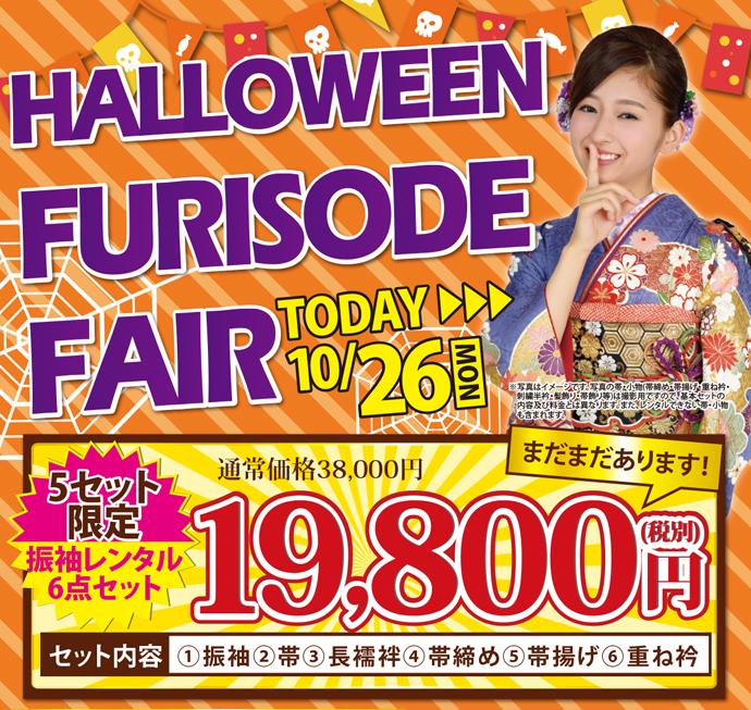 halloween_furisode